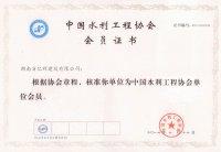 中国水利万博体育max手机登录版协会单位会员证书