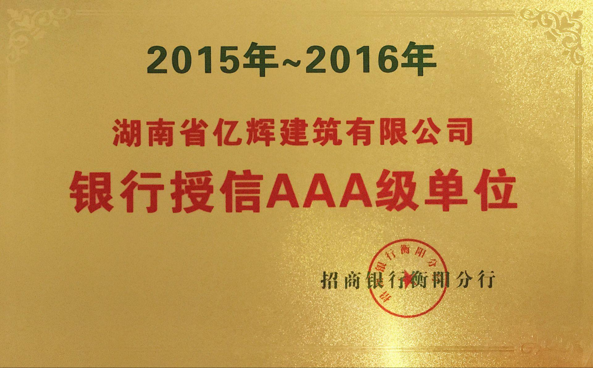 银行授信AAA级单位证书