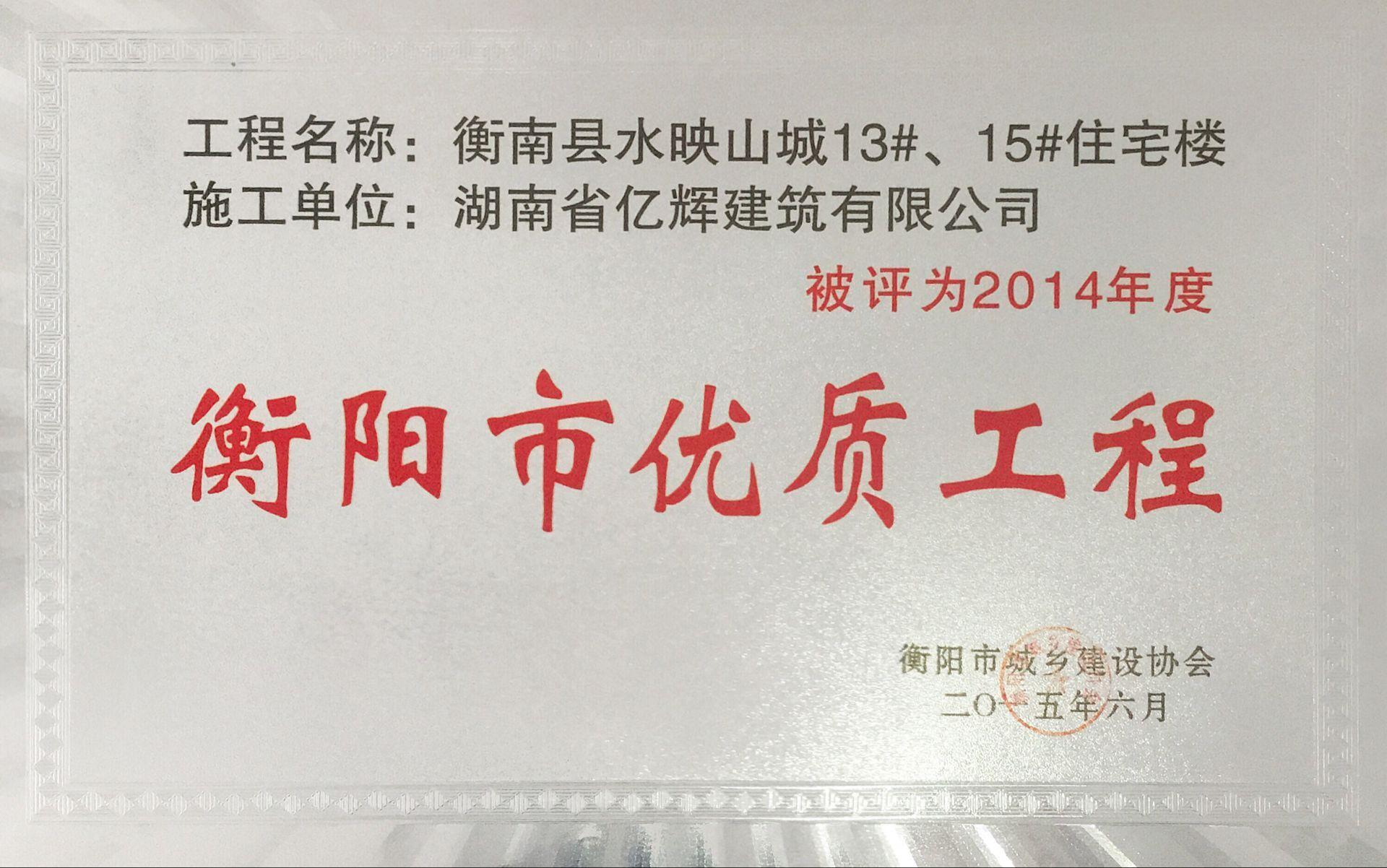 衡阳市2014年度优质万博体育max手机登录版