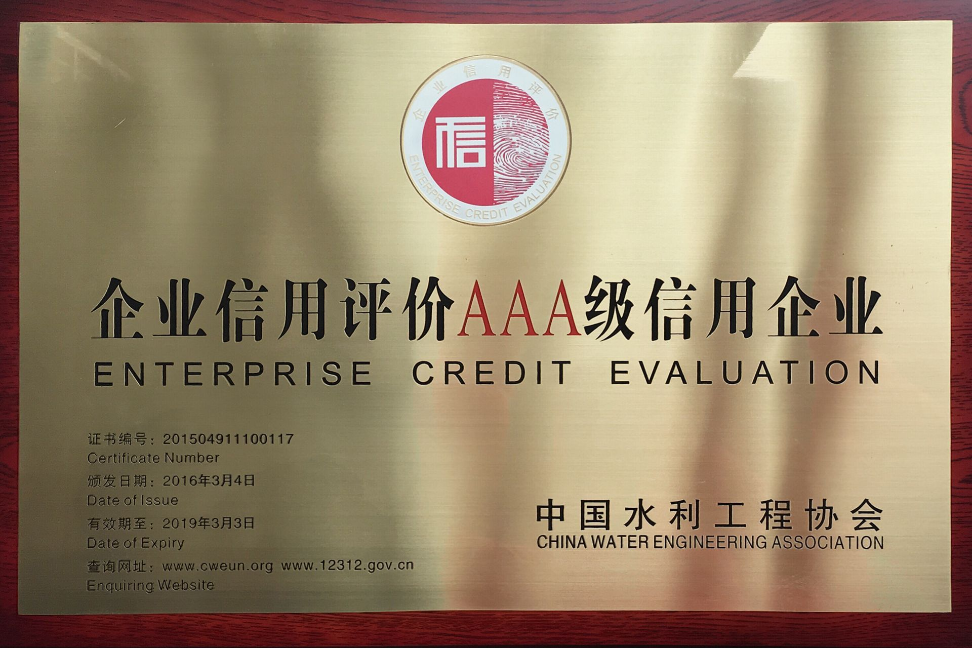 水利AAA企业荣誉证书