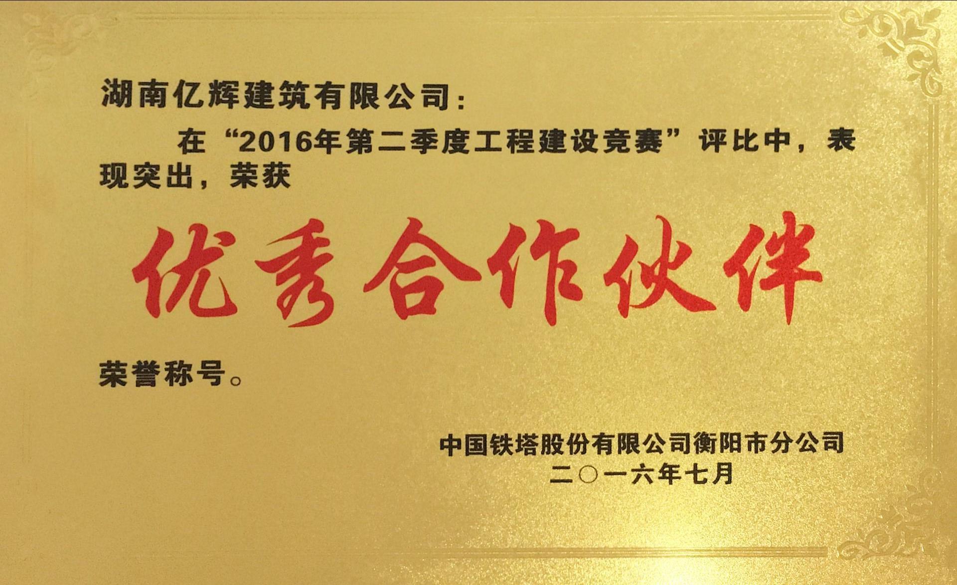 中国铁塔优秀合作伙伴