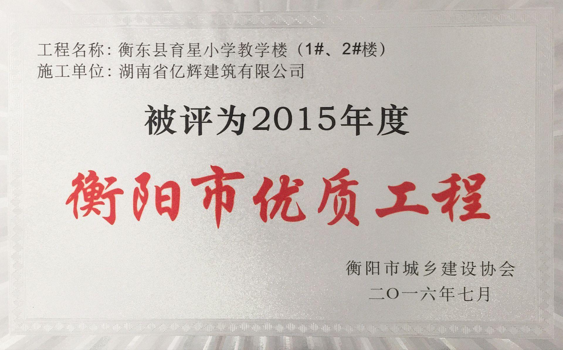 衡阳市2015年度优质万博体育max手机登录版